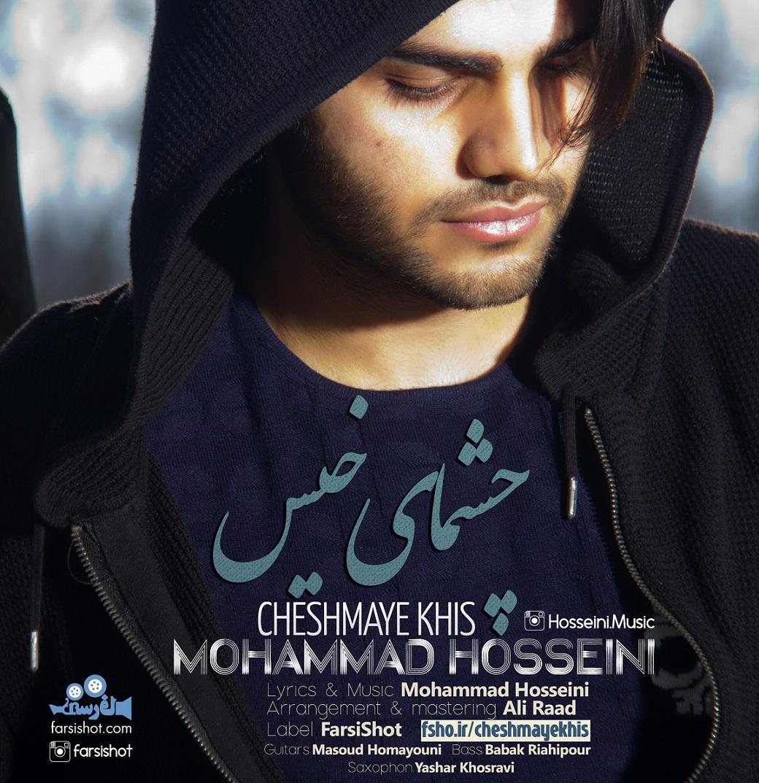 دانلود موزیک چشمای خیس ، با صدای محمد حسینی