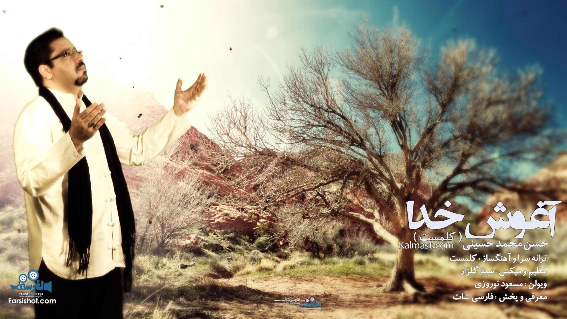 cover-aghooshe_khoda