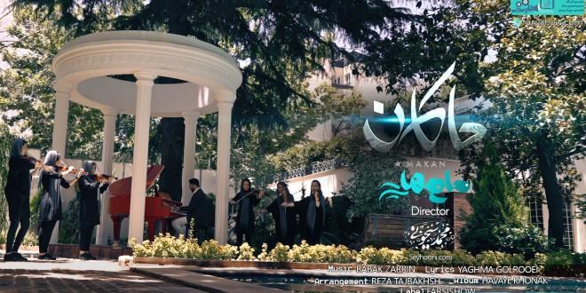 """موزیک ویدئو """"ماهیها"""" با صدای ماکان و کارگردانی محمد سیحونی از فارسی شو منتشر شد"""