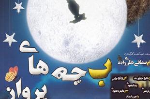 cover2-bachehayeparvaz