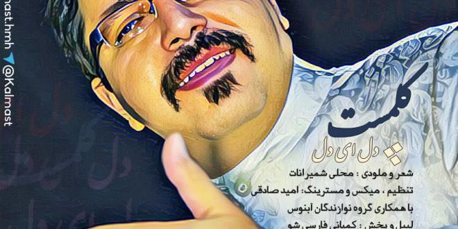 """موزیک """"دل ای دل"""" با صدای کلمست و لیبل فارسی شو منتشر شد"""