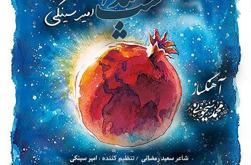 موزیک ( شب یلدا ) با صدای امیر سینکی و آهنگسازی محمد سیحونی از فارسی شو منتشر شد